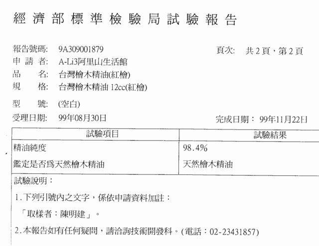 台灣阿里山檜木精油